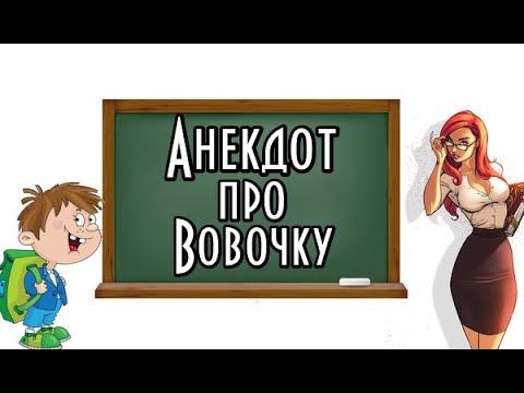 АНЕКДОТ ПРО ВОВОЧКУ, СМЕШНОЙ АНЕКДОТ.