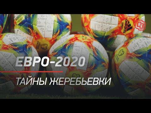Евро-2020. Тайны жеребьевки - кто достанется сборной России