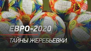 Евро 2020 Тайны жеребьевки кто достанется сборной России