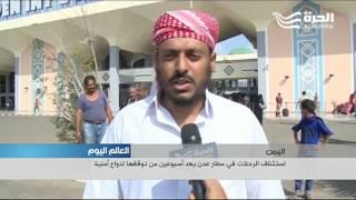 عودة حركة الطيران الى مطار عدن بعد توقف لاسباب أمنية