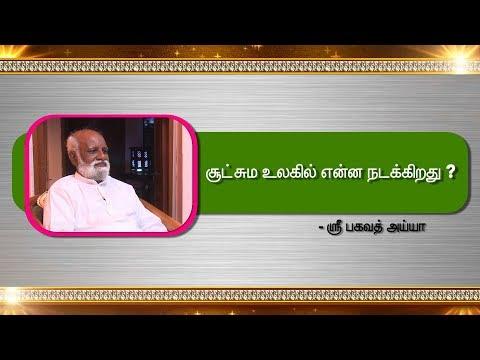 MEP 08   Sri Bagavath Ayya (Tamil Talkes)   சூட்சும உலகில் என்ன நடக்கிறது  SiddharBoomi  