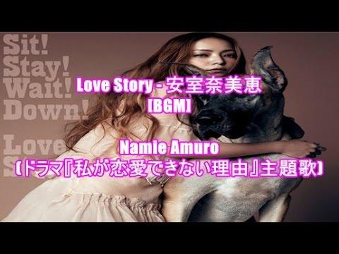 Love Story - 安室奈美恵[BGM]Namie Amuro(ドラマ『私が恋愛できない理由』主題歌)