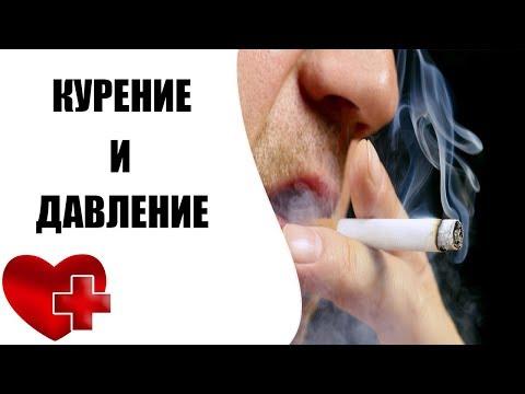 Курение повышает давление или понижает, вред сигарет