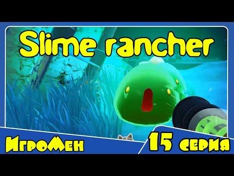 Мультик Игра для детей Slime Ranche -  Веселая ферма слизней - Слим Ранчо 3 серия