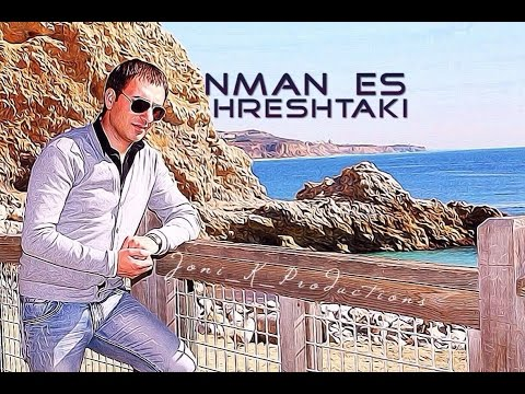 Joni Karapetyan-Nman Es Hreshtaki