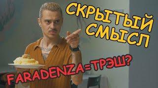 СМЫСЛ КЛИПА - FARADENZA (LITTLE BIG) / Скрытый смысл клипа