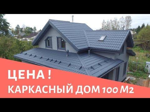 Каркасный дом 100м2. Каркасный дом 9х9 с сауной. Обзор каркасного дома с сауной
