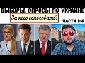 Стримы по Украине Выборы 2019 Части 1 4 январь 2019 mp3