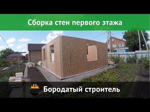 видео: Строим дом из sip панелей. Сборка стен первого этажа