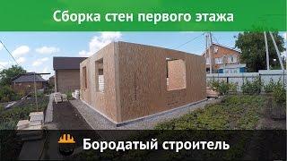 Строим дом из SIP панелей. Сборка стен первого этажа