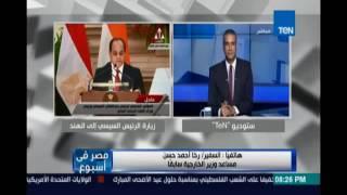 السفير\رخا أحمد حسن مساعد وزير الخارجية يوضح أثر زيارة الرئيس السيسي للهند علي الإستثمار في مصر