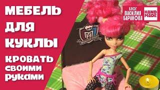 Кровать «Школа монстров» / Bed «Monster High» / МЕБЕЛЬ ДЛЯ КУКОЛ(Создание мебели для кукол — дело ответственное! Посмотрев мастер-класс Василия Баранова вы узнаете, что..., 2014-11-08T16:43:48.000Z)