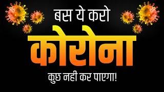 Bas Ye Karo Corona Kuch Nahi Kar Paayega || Shri Devkinandan Thakur Ji Maharaj