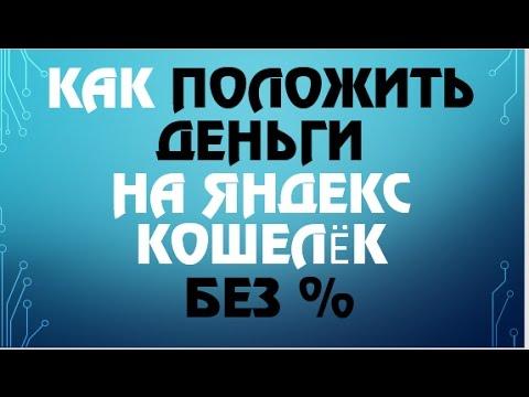 Как Положить Наличные Рубли на Яндекс Кошелек без Комиссии