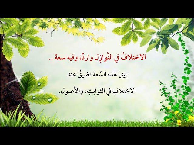 حِكَم وفوائد مقتبسة من كلمات لأبي بصير الطرطوسي، عبد المنعم مصطفى حليمة 23