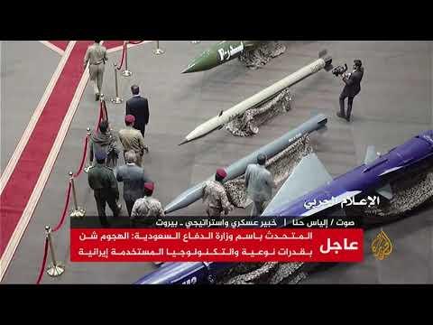 لماذا لم تستطع #السعودية اعتراض الطائرات المسيرة التي استهدفت أرامكو؟ الخبير العسكري إلياس حنا يجيب  - نشر قبل 10 ساعة