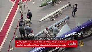 لماذا لم تستطع #السعودية اعتراض الطائرات المسيرة التي استهدفت أرامكو؟ الخبير العسكري إلياس حنا يجيب