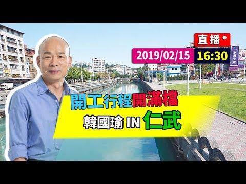 【現場直擊】韓國瑜 in 仁武#中視新聞LIVE直播