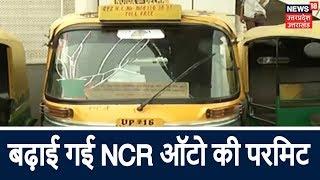 बढ़ाई गई NCR ऑटो की 2 महीने की परमिट