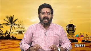 Thayangamal Kelungal Boss-Vendhar tv Show