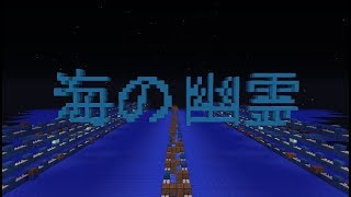 Cover images 米津玄師/海の幽霊 【マイクラ 音ブロック】 Kenshi Yonezu - Spirits of the Sea Minecraft Noteblock Song