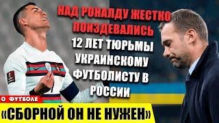 Украинского футболиста посадили в России Скандалы ЧМ 2022 Динамо продаст игрока сборной Украины
