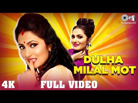 Antra Singh Priyanka का New सुपरहिट VIDEO SONG   Dulha Milal Mot दूल्हा मिलल मोट #Bhojpuri Song 2020