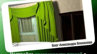 Настройка прозрачности тканей в моделях штор для Sweet Home 3d при помощи Bonzai3d