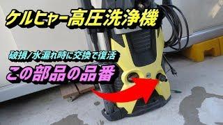 ケルヒャー高圧洗浄機 修理 純正交換用部品の品番 本体側カップリング 水道ホース接続の水漏れ等に thumbnail