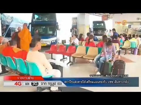 สถานีขนส่งสายใต้เตรียมแผนรองรับ ปชช. เดินทางกลับ