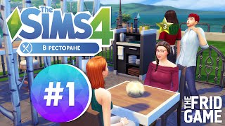 The Sims 4 - В ресторане! #1 | Открытие ресторана(Большое спасибо за просмотр! :) ☆ Моя группа ВК: http://vk.com/thefridgame ☆ Twitter: https://twitter.com/TheFridGame ☆ Instagram: http://instagram.com/thef ..., 2016-06-08T07:41:59.000Z)