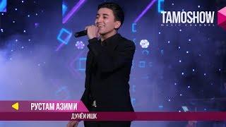 Рустам Азими - Дунёи Ишк / Rustam Azimi - Dunyoi ishq (Консерт 2017)
