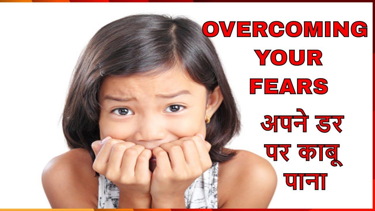 OVERCOMING YOUR FEARS! II अपने डर पर काबू पाना ! 17-06-2020