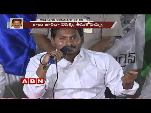 YS Jagan Take U-Turn on Kapu Reservations | Sakshi hikes Paper Prices | Weekend Comment by RK