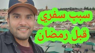سبب سفري قبل رمضان ❤ مارو في جامع لفنا