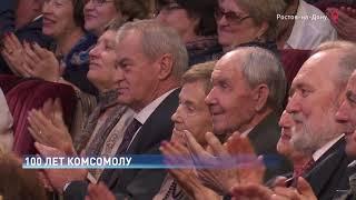 Вековой юбилей ВЛКСМ отпраздновали сегодня в Ростове