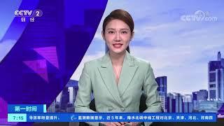 《第一时间》 20191117 1/2| CCTV财经