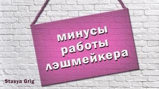 видео Курс Лэшмейкер обучение с нуля в Москве