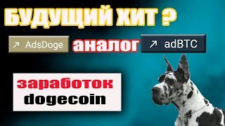 AdsDoge Новый криптовалютный БУКС | Заработок dogecoin без вложений