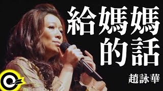 趙詠華 Cyndi Chao【給媽媽的話 A song for MaMa】Official Music Video HD