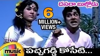 Dasara Bullodu Telugu Movie Songs | Pachagaddi Koseti Full Song | ANR | Vanisri | Mango Music