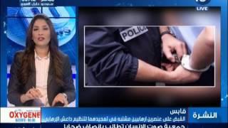 قابس: القبض على عنصرين ارهابيين مشتبه في تمجيدهما لتنظيم داعش الإرهابي