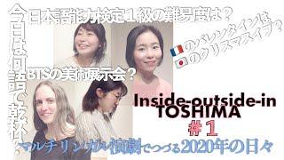 マルチリンガル演劇 動画シリーズ#1【Inside-outside-in TOSHIMA~ちがうって、おもしろい!】