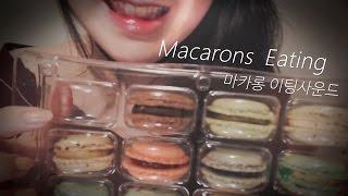 [ASMR 한국어] 팅글쫀득 마카롱 이팅사운드 😂갸앙! 맛나는 것!