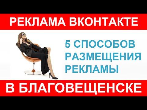 Реклама в Благовещенске, работа и объявления вконтакте