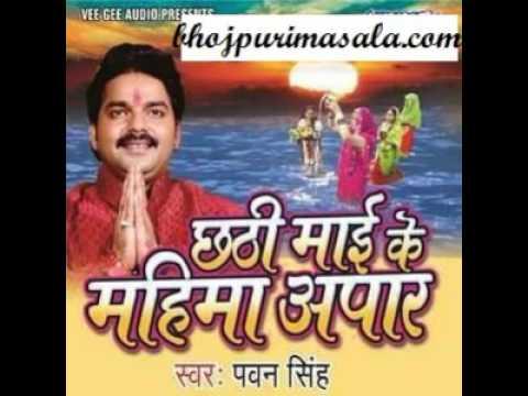 Pawan Singh Latest Song Chhathi Maiya Hoiha Sahay