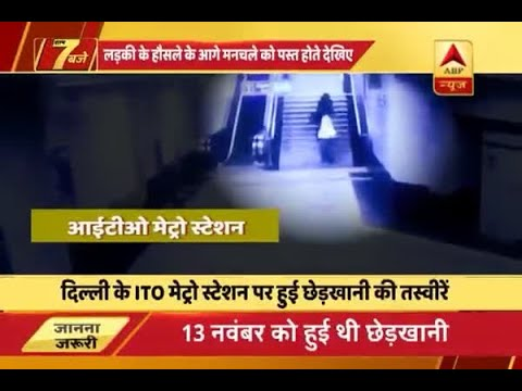 Delhi metro: Molestation at ITO metro station, video goes viral