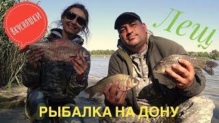 Рыбалка на Дону Лещ Вкусняшки