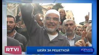 «Израиль за неделю» // Международные новости RTVi — 19 августа 2017 года