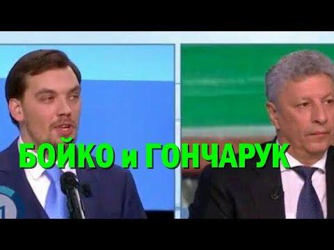 Бойко с Гончаруком скандал на ток-шоу у Шустера Свобода Слова